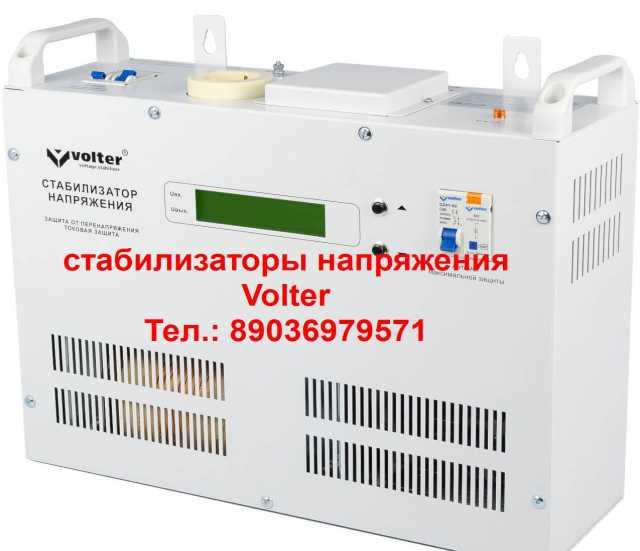 Продам: стабилизаторы напряжения Volter Штиль