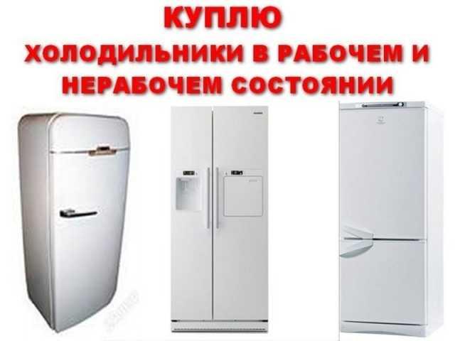 Куплю: неисправный холодильник