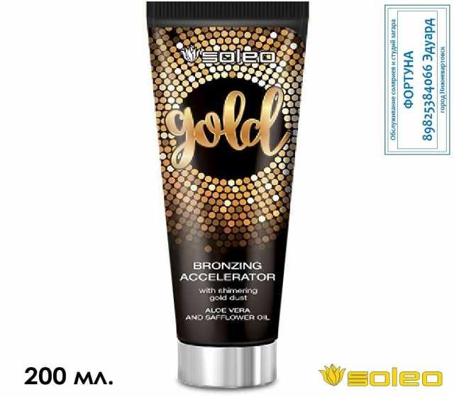 Продам: Крем для загара Gold