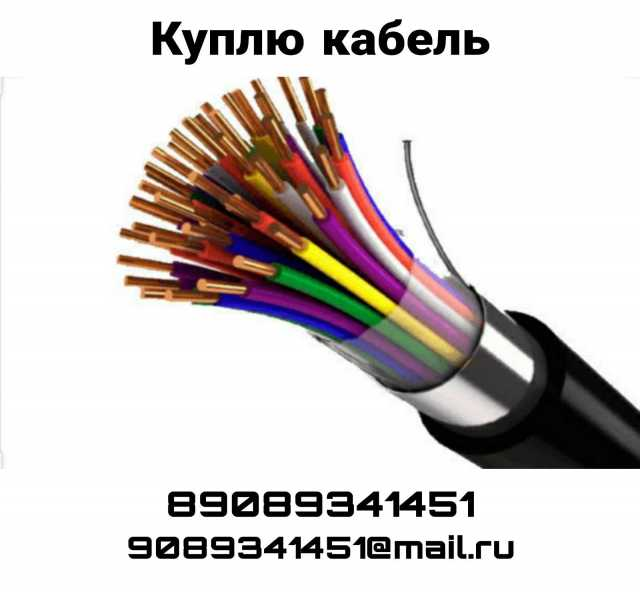 Куплю: кабель, любой объем
