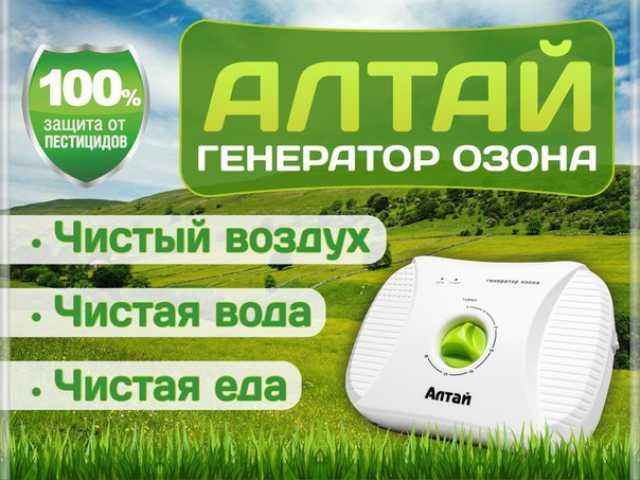 Продам: Очиститель воздуха-озонатор АЛТАЙ