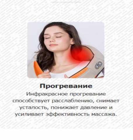 Продам: Массажёр для шеи и спины с прогревом