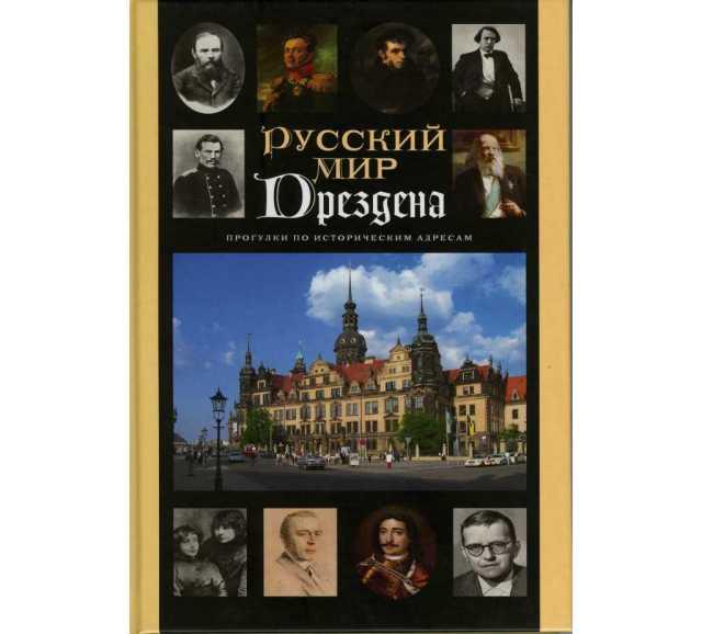 Продам: Путеводитель по Дрездену