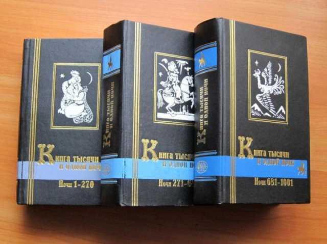 """Продам: """"Книга тысячи и одной ночи"""""""