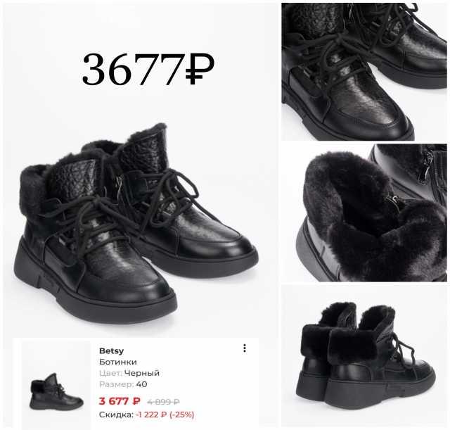 Продам: Ботинки зима Betsy 36 по 40 размеры