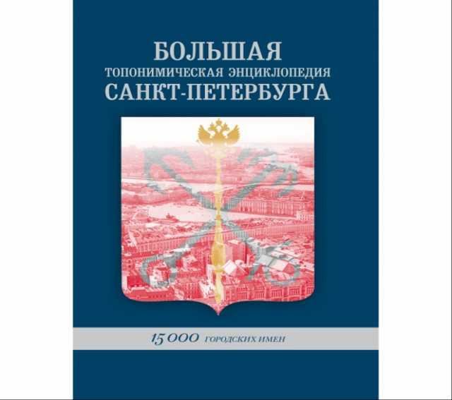 Продам: Книга о названиях Санкт-Петербурга