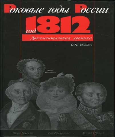 """Продам: Книга """"Год 1812. Документальная хроника"""""""