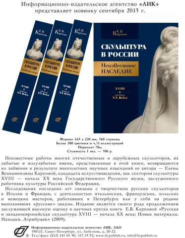 """Продам: книгу """"Скульптура в России"""""""