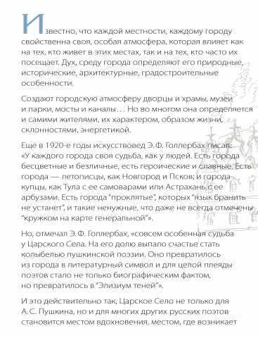 """Продам: Книга """"Царское Село Анны Ахматовой"""""""