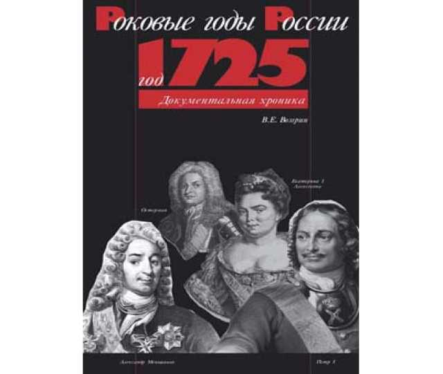 """Продам: Книга """"Год 1725. Документальная хроника"""""""