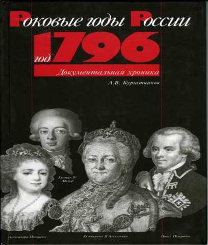 """Продам: Книга """"Год 1796. Документальная хроника"""""""