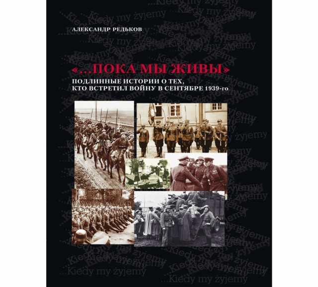 Продам: книгу о начале Второй мировой войны