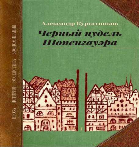 """Продам: Книга """"Черный пудель Шопенгауэра"""""""