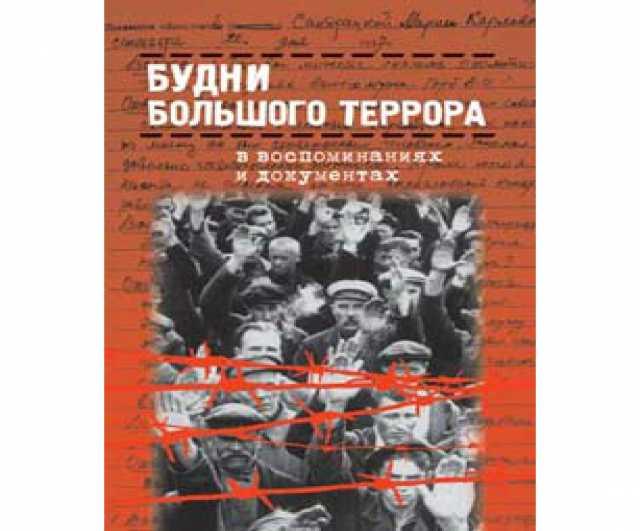 """Продам: Книга """"Будни Большого террора"""""""