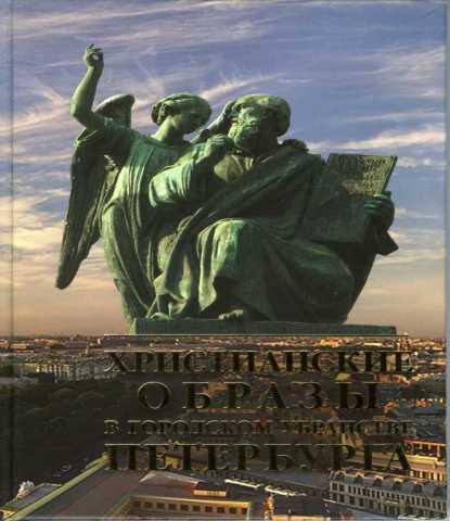 Продам: книгу о христианских образах в СПб