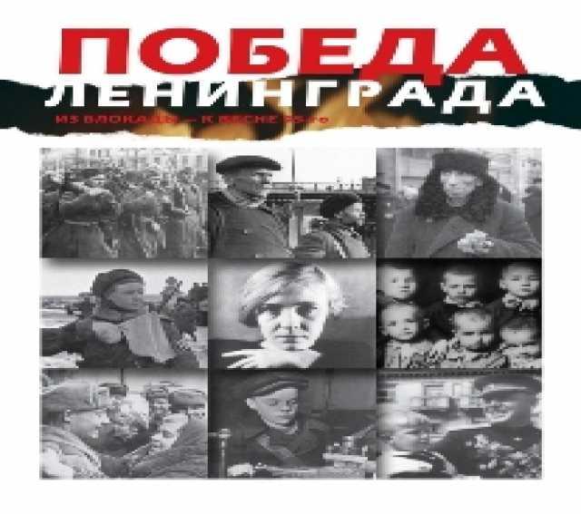 """Продам: Книга """"Победа Ленинграда"""""""