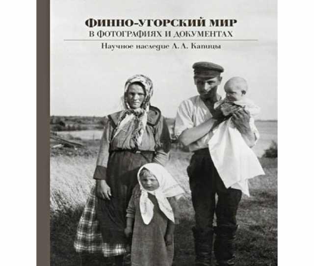"""Продам: Книга """"Финно-угорский мир в фотографиях"""""""