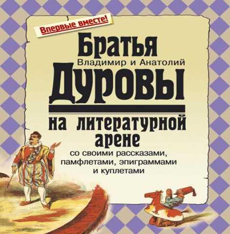 Продам: Братья Дуровы на литературной арене