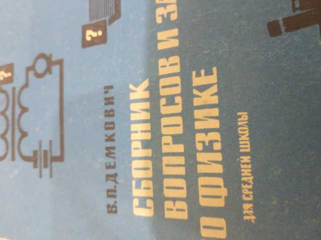 Продам: Сборник вопросов и задач по физике 1964