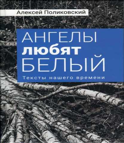 "Продам: Книга ""Ангелы любят белый"""