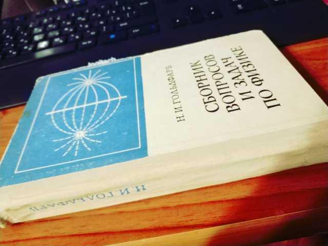 Продам: Сборник задач по физике с решениями 1975