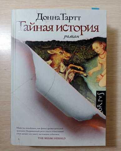 Продам: Донна Тартт «Тайная история»