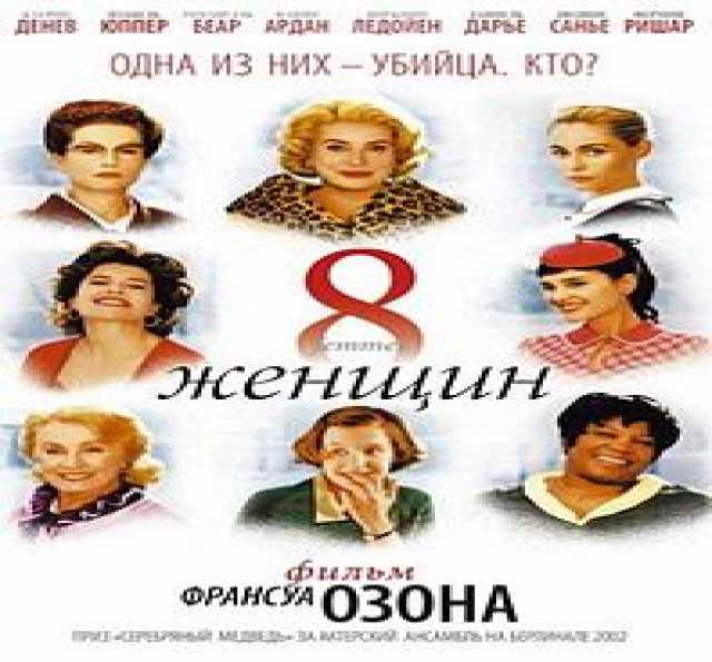 """Продам: """"Восемь женщин"""" фильм Франсуа Озона"""