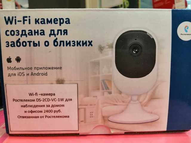 Продам: Wi-Fi - камера