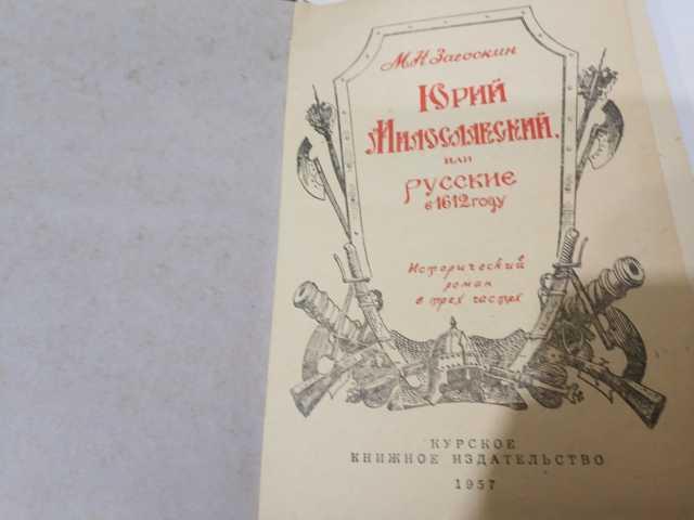 Продам: 1957 Русские в 1612 г Князь Милославский