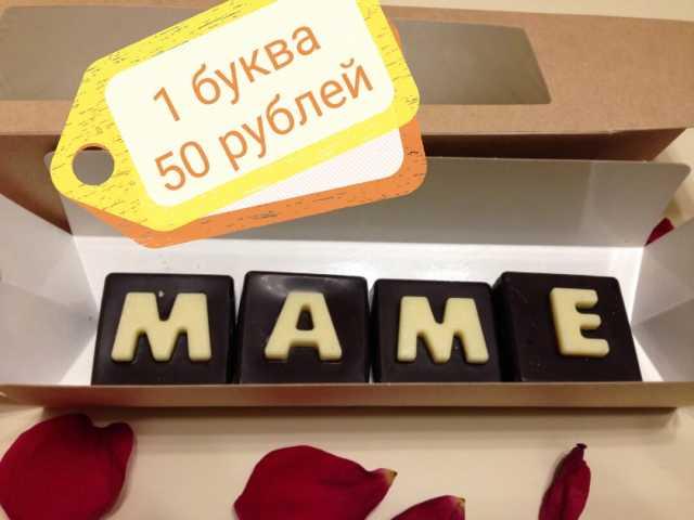 Продам: Шоколадные цветы