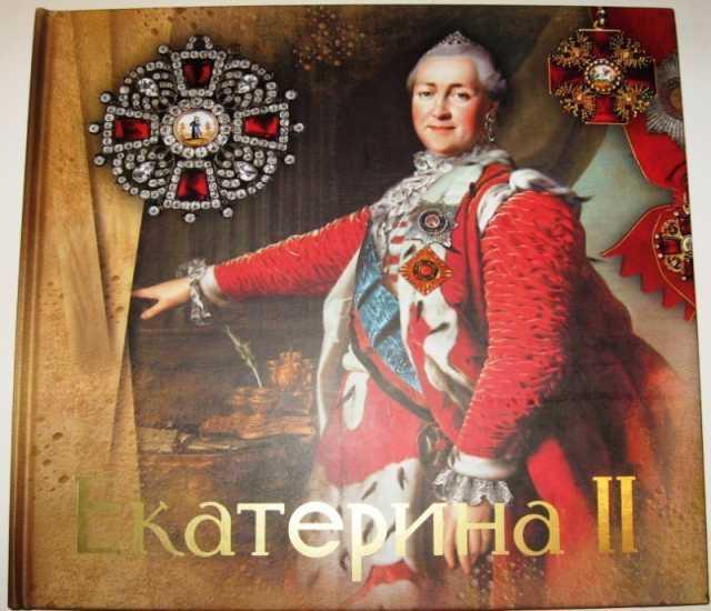Продам: Альбом 31x31 Екатерина 2
