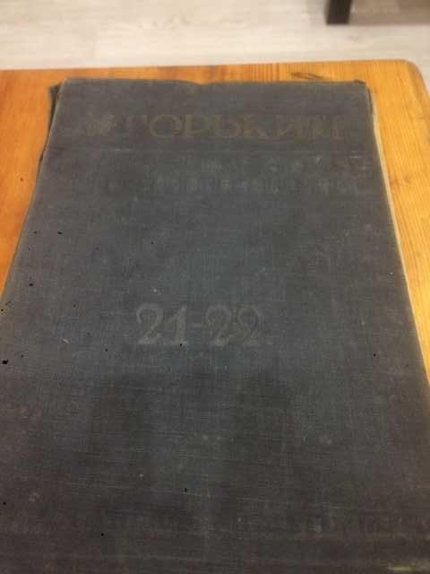Продам: М. Горький собрание сочинений 1931 года