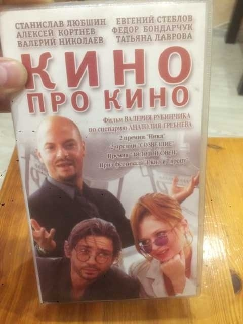 Продам: Фильм кино про кино ( видеокассета)
