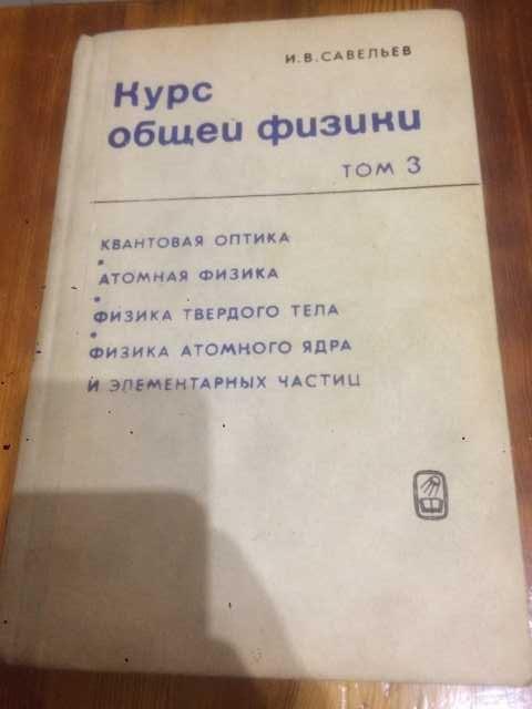 Продам: Курс общей физики том 3