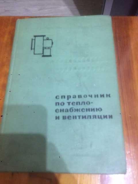 Продам: Справочник по теплоснабжению и вентиляци