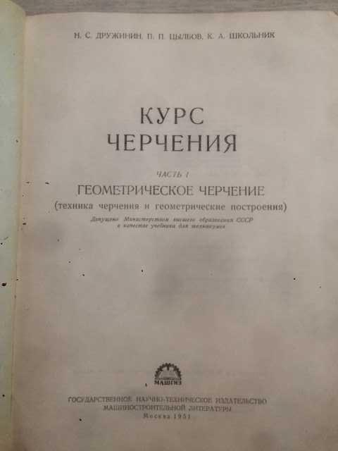 Продам: Книга курс черчения 1951 года