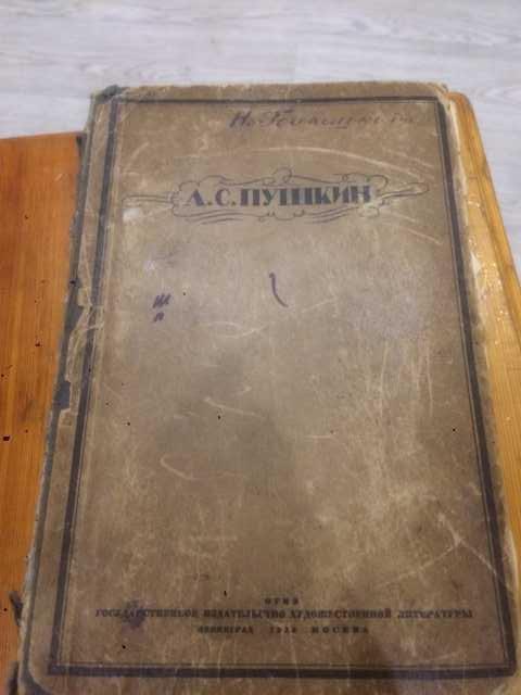 Продам: Книга Пушкин сочинения 1933