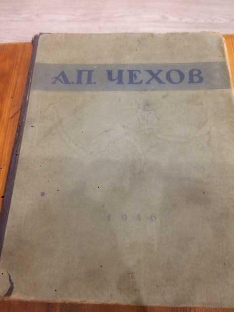 Продам: Чехов избранные сочинения 1946 года
