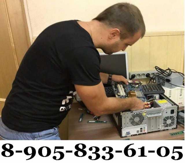 Предложение: компьютерщик Егор с выездом на дом