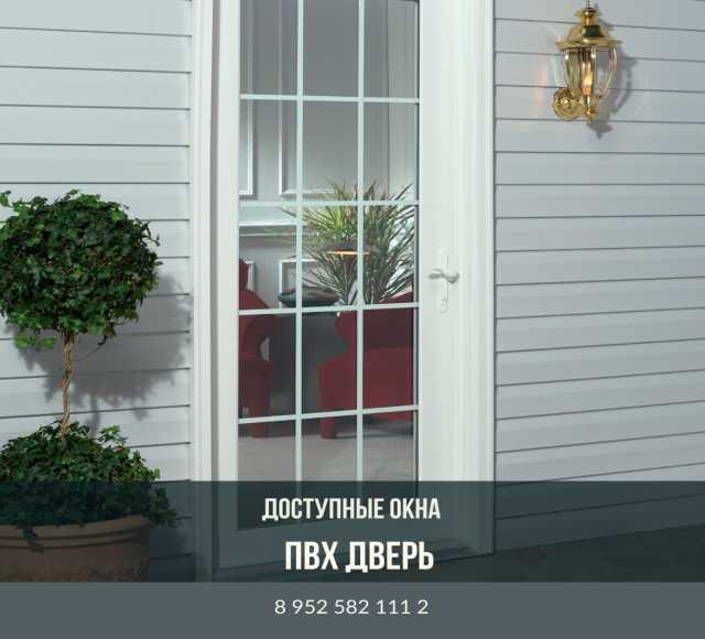 Продам: Дверь ПВХ