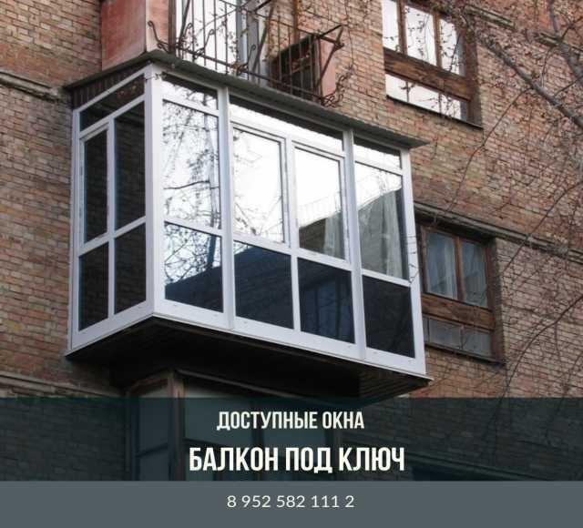 Предложение: Балкон под ключ