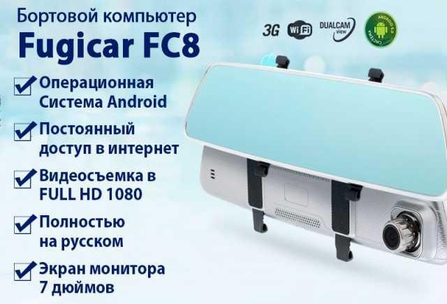 Продам: Fugicar FC8 зеркало-бортовой компьютер