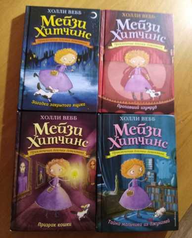 Продам: Книги для детей