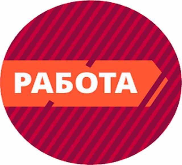 Вакансия: Оператор пк на дому