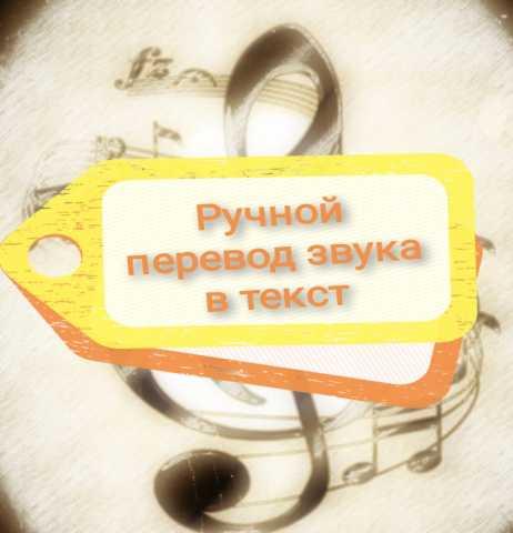 Предложение: Перевод звука в текст
