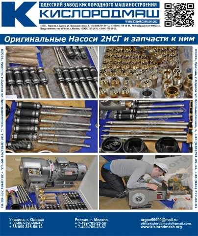 Продам: Насосы сжиженных газов 2НСГ, 12НСГ, 21НС