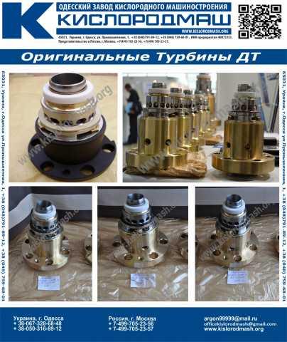 Продам: Турбодетандерные агрегаты ДТ-0,6/4; ДТ-1