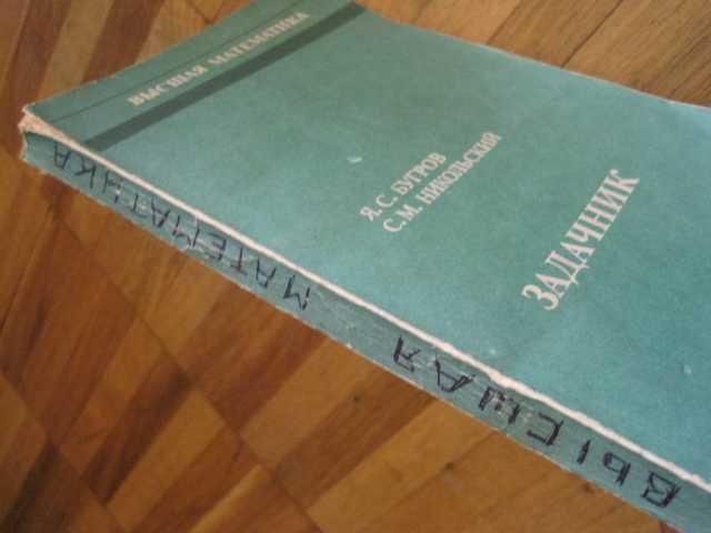 Продам: Задачник по высшей математике Бугров Ни