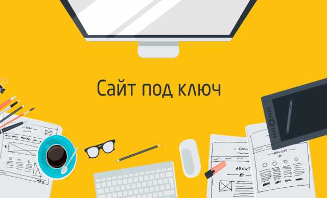 Предложение: Создам сайт и в подарок настройка таргет