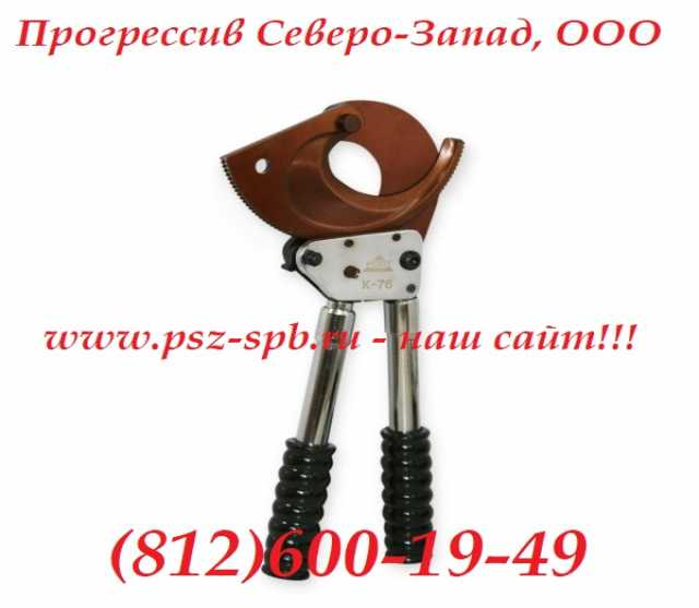 Продам: Кабелерез К-76 (РОСТ)